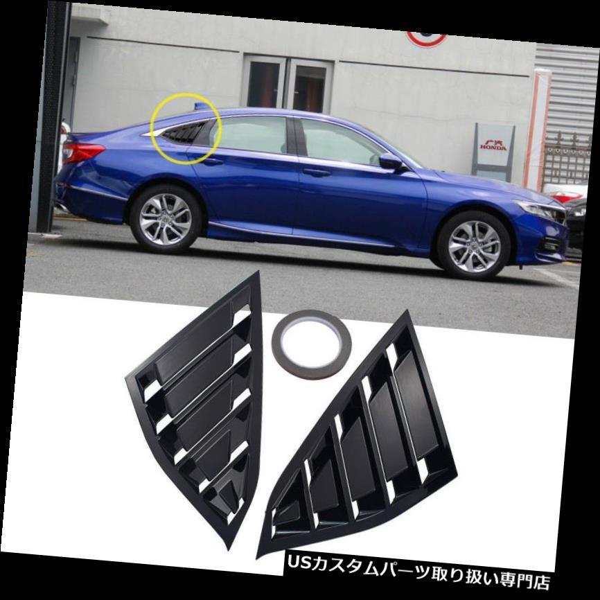 ウィンドウルーバー 2倍の光沢のある黒い車の後部窓側羽口羽毛ルーバーサンシェードカバーfor Accord 2x Glossy Black Car Rear Window Side Tuyere Louvers Sun Shade Cover for Accord