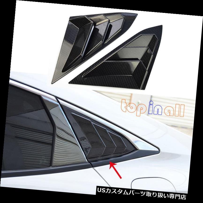 ウィンドウルーバー カーボン繊維の一見ABS窓のルーバーの盾はホンダシビック2016-2018年のためのトリムをカバーします Carbon Fiber Look ABS Window Louver Shield Covers Trim for Honda Civic 2016-2018