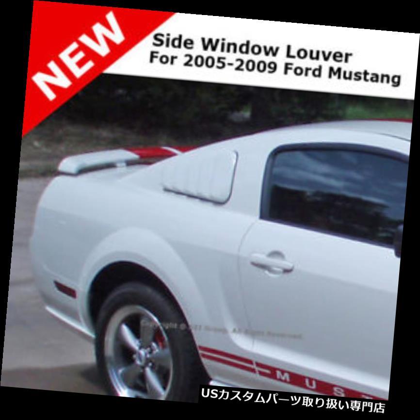 ウィンドウルーバー 05-09用マスタングスティックサイドウィンドウスクープ塗装済み完成品TLサテンシルバーパールメット For 05-09 Mustang Stick on Window Side Scoops Painted TL Satin Silver Pearl Met