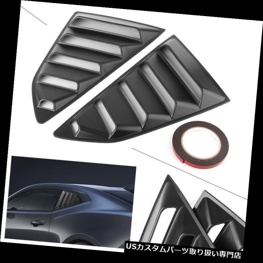 ウィンドウルーバー 2016-2018シボレーカマロ用2PCSリアサイドウィンドウルーバーエアーベントカバートリム 2PCS Rear Side Window Louver Air Vents Cover Trim For 2016-2018 Chevy Camaro
