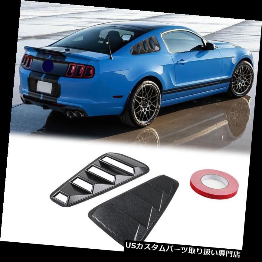 ウィンドウルーバー フォードマスタング2005-2014年用カーボンファイバーペアサイドウィンドウルーバースクープカバーベント Carbon Fiber Pair Side Window Louver Scoop Cover Vent For Ford Mustang 2005-2014