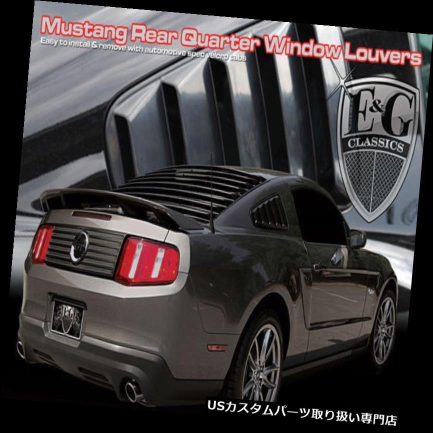 ウィンドウルーバー 2010-2014年フォードマスタングEgx 2 PcリアQtrウィンドウAbsルーバー未塗装 Fits 2010-2014 Ford Mustang Egx 2 Pc Rear Qtr Window Abs Louvers Unpainted