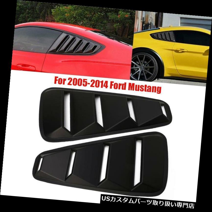 ウィンドウルーバー フォードマスタングハードトップウィンドウルーバー用BD3Bサイドウィンドウカバーブラック2本 BD3B Side-Window Cover Black 2pcs for Ford-Mustang Hardtop Window Louvers