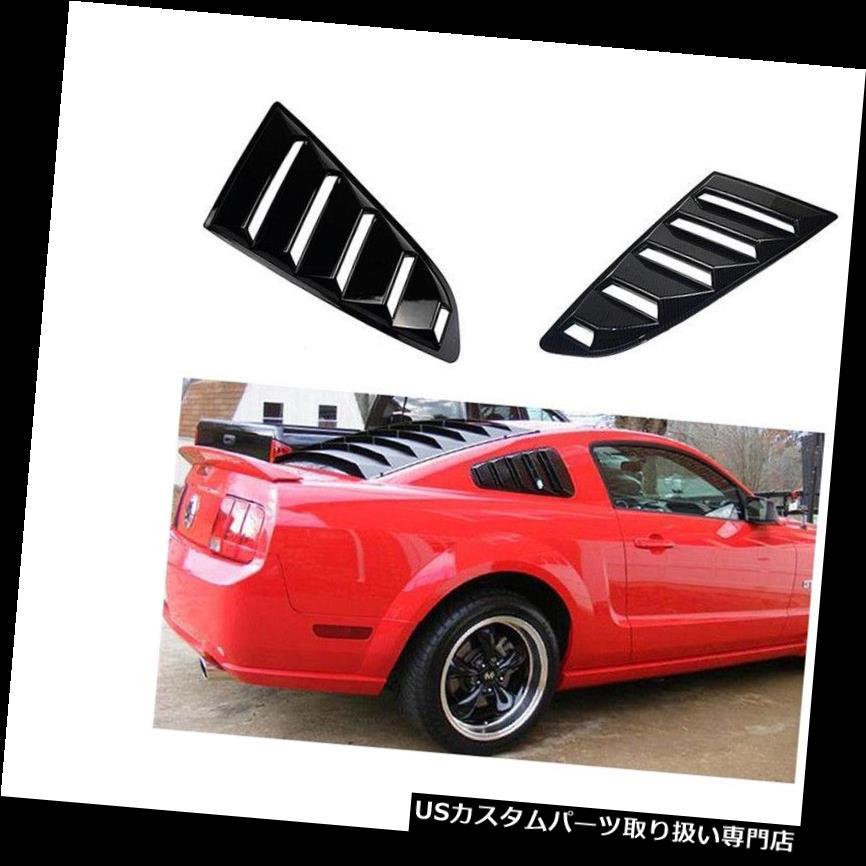 ウィンドウルーバー 15-17フォードマスタング2本用1/4クォーター車のサイドベント窓ルーバースクープカバー 1/4 Quarter Car Side Vents Window Louver Scoop Cover For 15-17 Ford Mustang 2Pcs