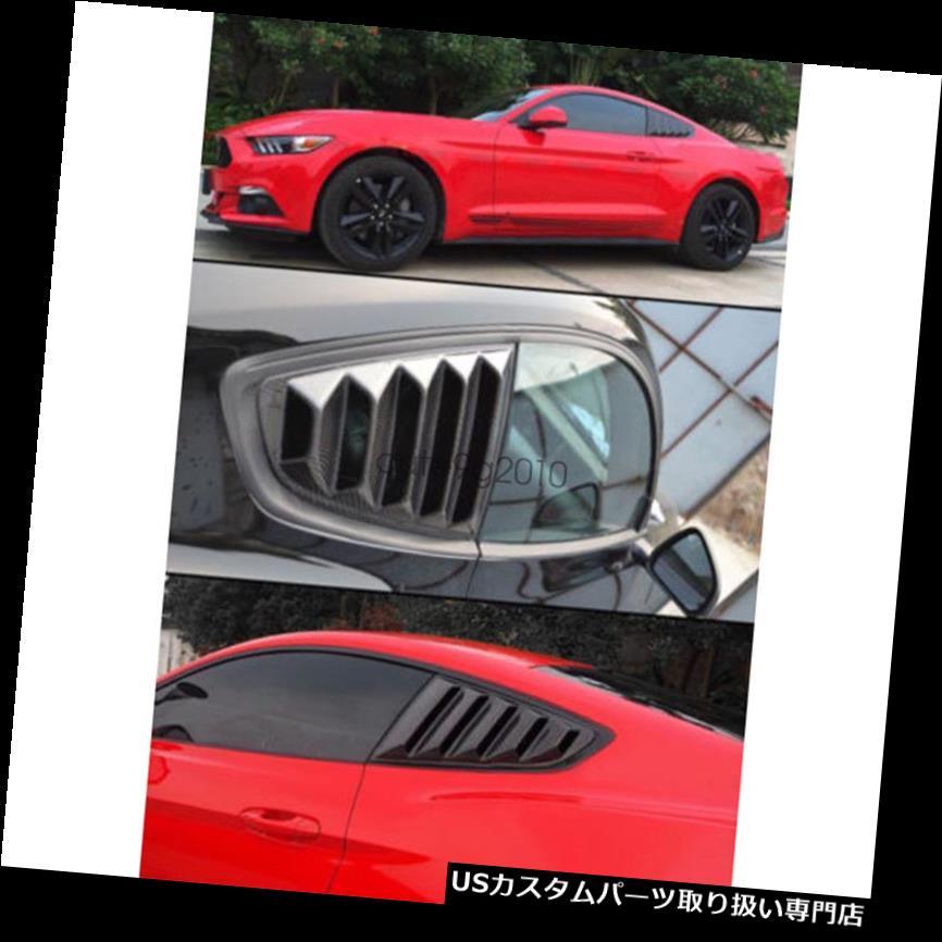 ウィンドウルーバー フォードマスタング15-18 S550用カーボンファイバーサイドウィンドウクォータースクープルーバーカバー Carbon Fiber Side Window Quarter Scoop Louver Cover For Ford Mustang 15-18 S550