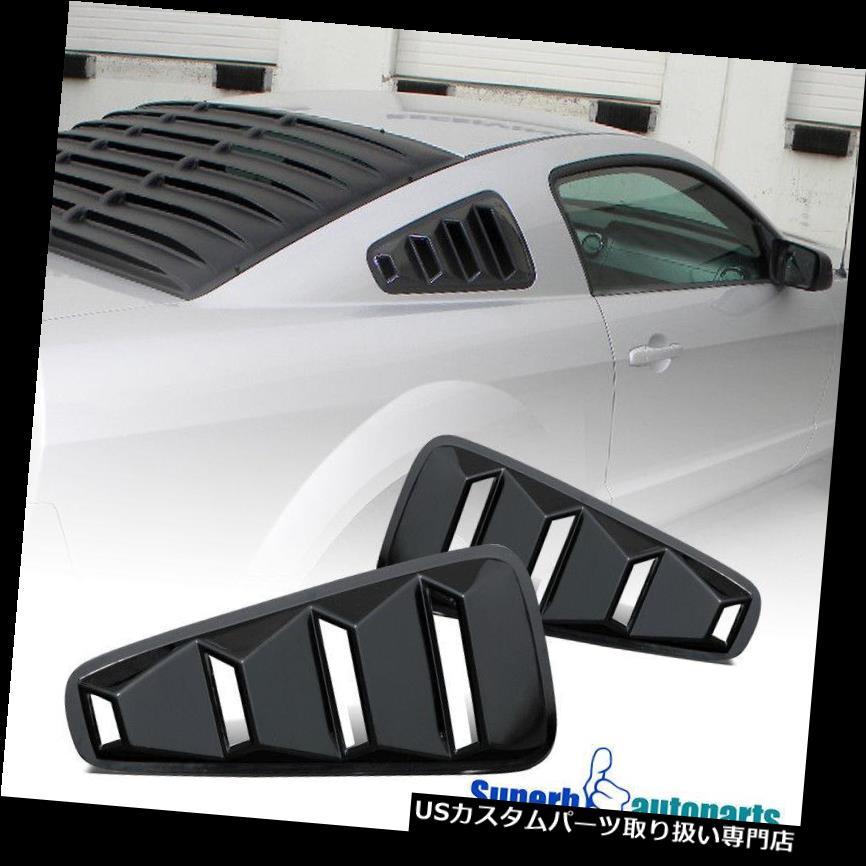 ウィンドウルーバー 2005-2014フォードマスタングリアサイドウィンドウスロットルーバースロット 2005-2014 Ford Mustang Rear Side Window Slotted Louver Slotted