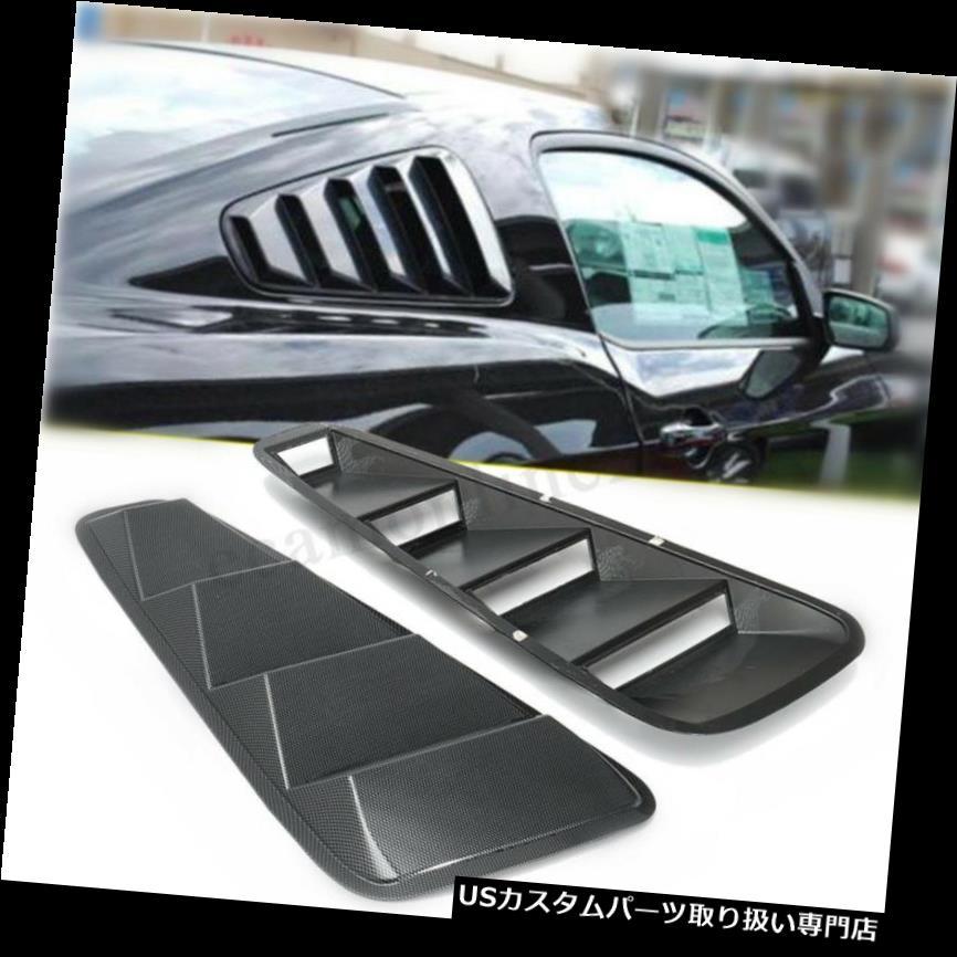 ウィンドウルーバー フォードマスタング用2カーボンファイバーリアサイドウィンドウルーバースクープカバーベント 2 Carbon Fiber Rear Side Window Louvers Scoop Cover Vent For Ford Mustang