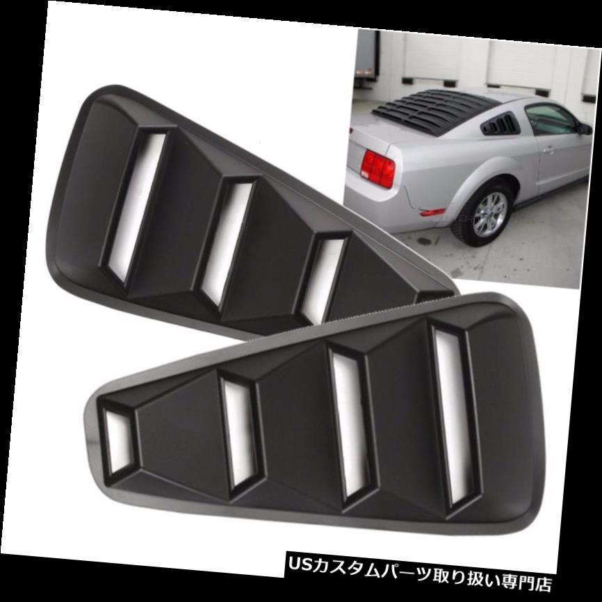 ウィンドウルーバー 2005 - 14年フォードマスタング1/4クォーターABSサイドウィンドウルーバースクープカバーベントUS For 2005-14 Ford Mustang 1/4 Quarter ABS Side Window Louvers Scoop Cover Vent US