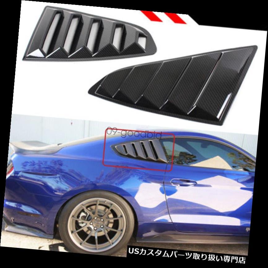 ウィンドウルーバー 15-18フォードマスタングGT V6用ブラックカーボンクォーター1/4ウィンドウルーバースクープカバー Black Carbon Quarter 1/4 Window Louver Scoop Cover For 15-18 Ford Mustang GT V6