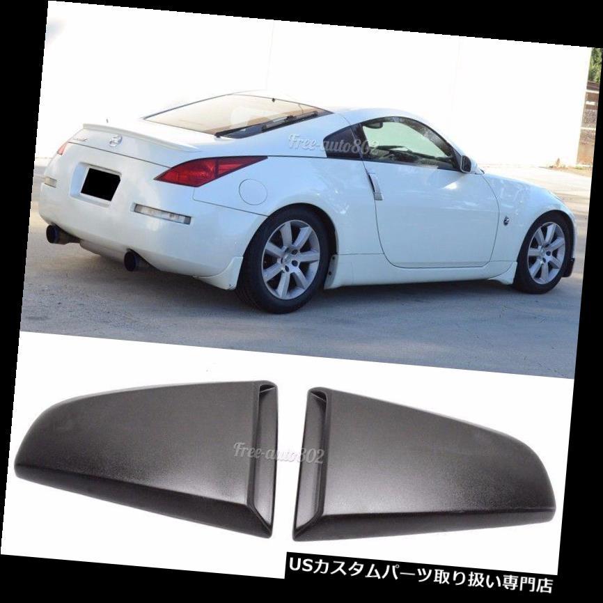 ウィンドウルーバー 適合03-08日産350Zウィンドウスクープルーバーカバーキセノンスタイルポリウレタン2本 Fits 03-08 Nissan 350Z Window Scoop Louvers Covers Xenon Style Polyurethane 2Pcs