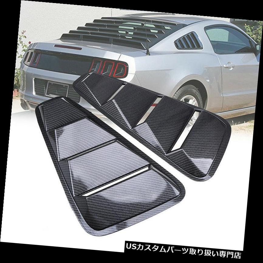 ウィンドウルーバー ウィンドウルーバースクープが左を覆います 2005 - 2014年のフォードマスタングクーペにぴったり Window Louvers Scoop Covers Left & Right Fit for 2005-2014 Ford Mustang Coupe