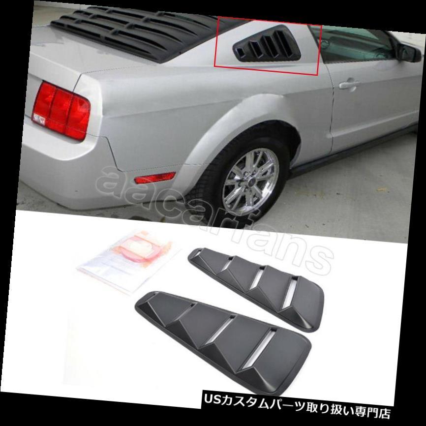 ウィンドウルーバー 車のサイドウィンドウルーバースクープカバーベントフィットフォードマスタング1/4クォーター05-14 Car Side Window Louvers Scoop Cover Vent fit for Ford Mustang 1/4 Quarter 05-14