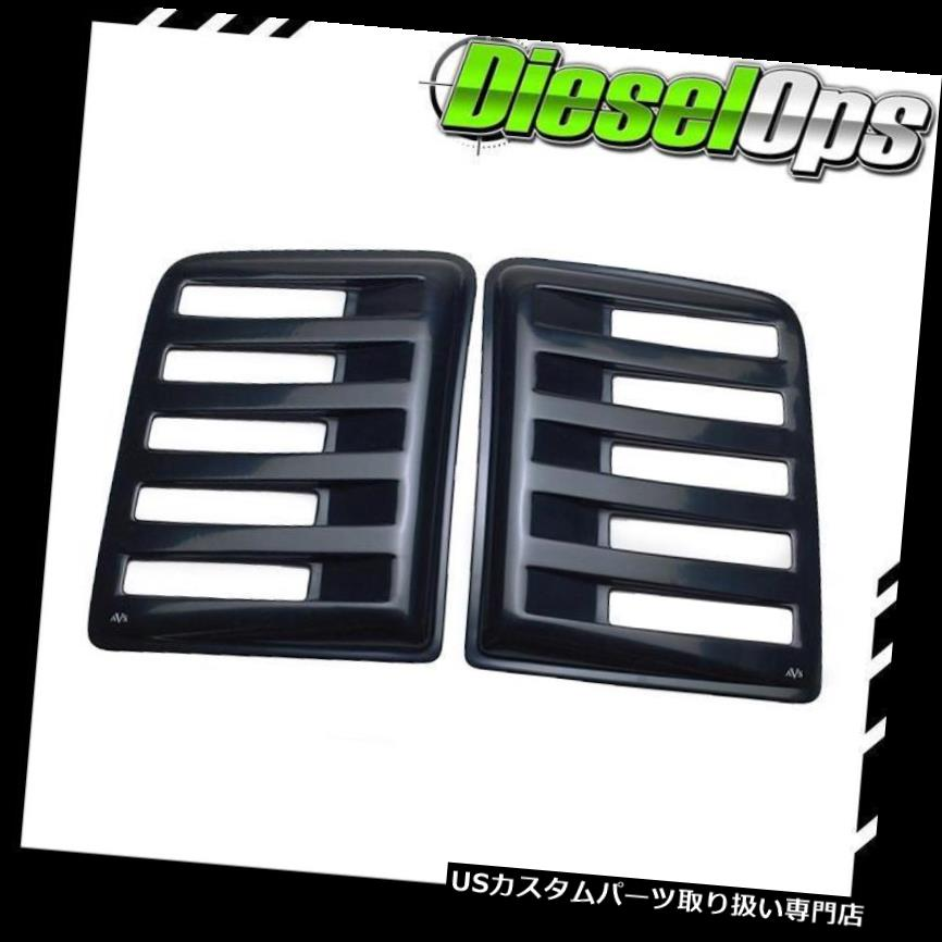 ウィンドウルーバー AVS Aeroshadeシボレー/ GMC Silverado / Sier用リアサイドルーバー ra 99-07 AVS Aeroshade Rear Side Window Louver for Chevrolet/GMC Silverado/Sierra 99-07
