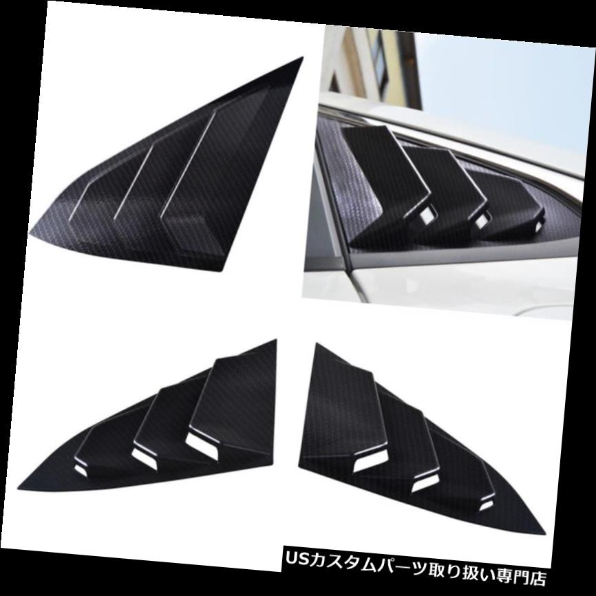 ウィンドウルーバー 16upホンダシビックのための自動車のカーボンファイバーの外観の後部の四分の一窓ルーバーの出口 Auto Car Carbon Fiber Look Rear Quarter Window Louver Vent for 16up Honda Civic