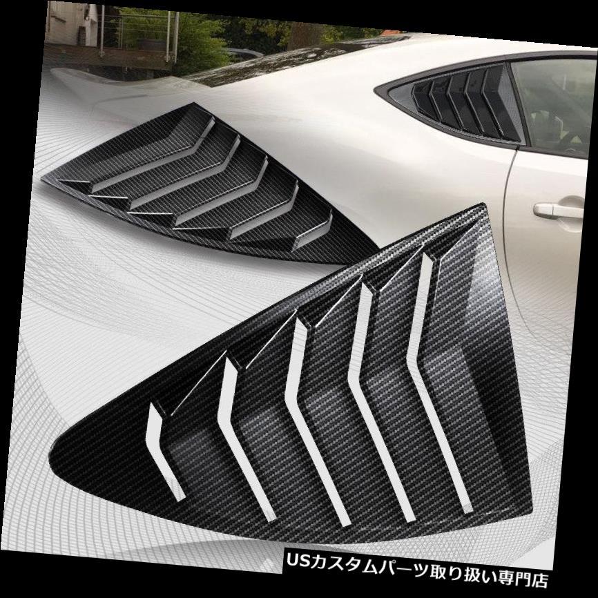 ウィンドウルーバー 2013-2018 Scion FR-S /スバルBRZカーボンスタイルウィンドウルーバースクープカバー用 For 2013-2018 Scion FR-S/Subaru BRZ Carbon Style Window Louvers Scoop Covers