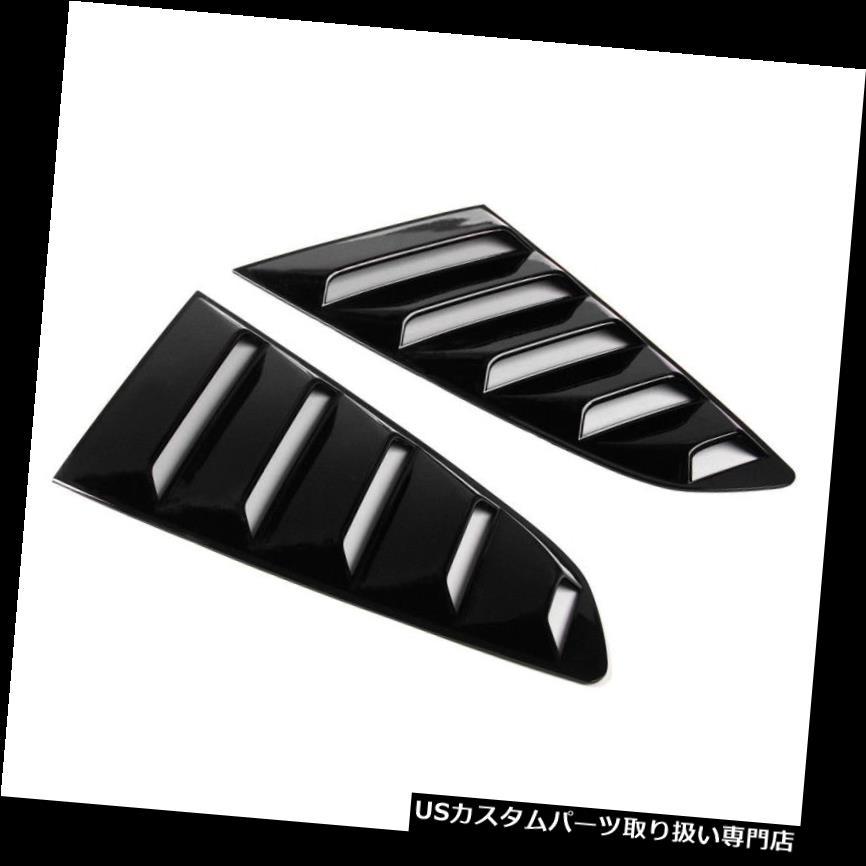 ウィンドウルーバー ペアABSプラスチックリアサイドウィンドウルーバースクープカバー(フォードマスタング15-17 + B4用) Pair ABS Plastic Rear Side Window Louver Scoop Cover For Ford Mustang 15-17+ B4