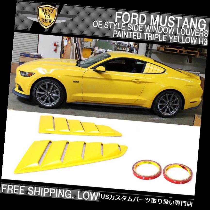 ウィンドウルーバー 15-18フォードマスタングOEスタイルペイントH3トリプルイエローサイドウィンドウルーバー用 For 15-18 Ford Mustang OE Style Paint H3 Triple Yellow Side Window Louvers