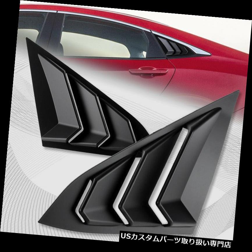 ウィンドウルーバー 2016-2018年ホンダシビックセダン/ 4DR ABSサイドウィンドウルーバースクープカバーベント For 2016-2018 Honda Civic Sedan/4DR ABS Side Window Louvers Scoop Cover Vent
