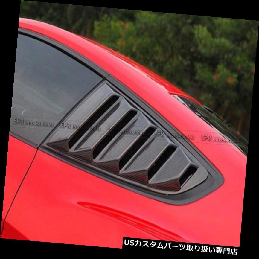 ウィンドウルーバー 2015年マスタングGT350R Stye Quarterのカーボンファイバーサイドウィンドウベントルーバーカバー Carbon Fiber Side Window Vents Louver Cover For 2015 Mustang GT350R Stye Quarter