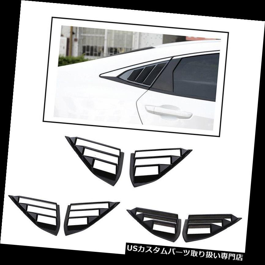 ウィンドウルーバー Honda Civic 10th 16-18 4ドア用4分の1サイドウィンドウルーバースクープカバートリム Quarter Side Window Louvers Scoop Cover Trims For Honda Civic 10th 16-18 4-Door