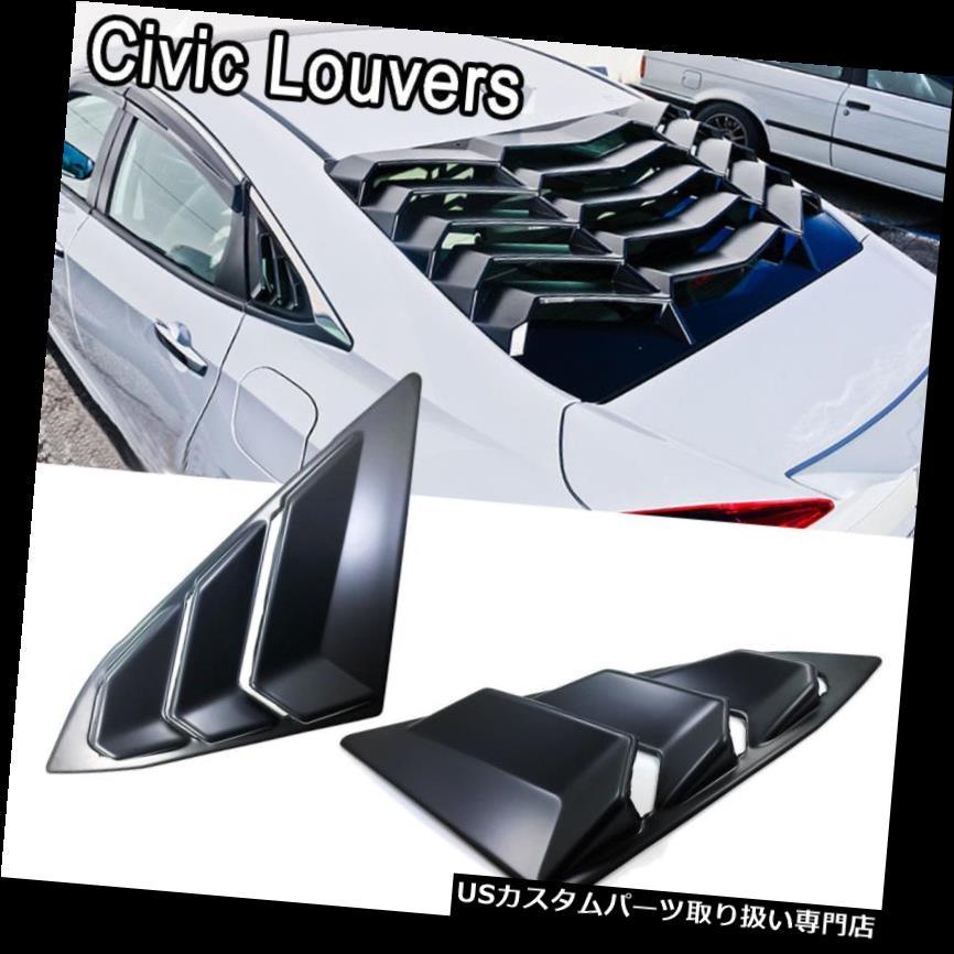 ウィンドウルーバー ホンダシビックリフィットマットブラックサイドクォーターウィンドウルーバーシャッターカバーベント Honda Civic Refit Matte Black Side QUARTER WINDOW Louvers Shutters Cover Vent