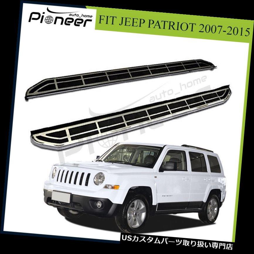 サイドステップ ステンレス鋼のサイドステップランニングボードNerfバーはジープパトリオット2007-2015のために合います Stainless Steel Side Step Running Board Nerf Bar Fits for Jeep Patriot 2007-2015