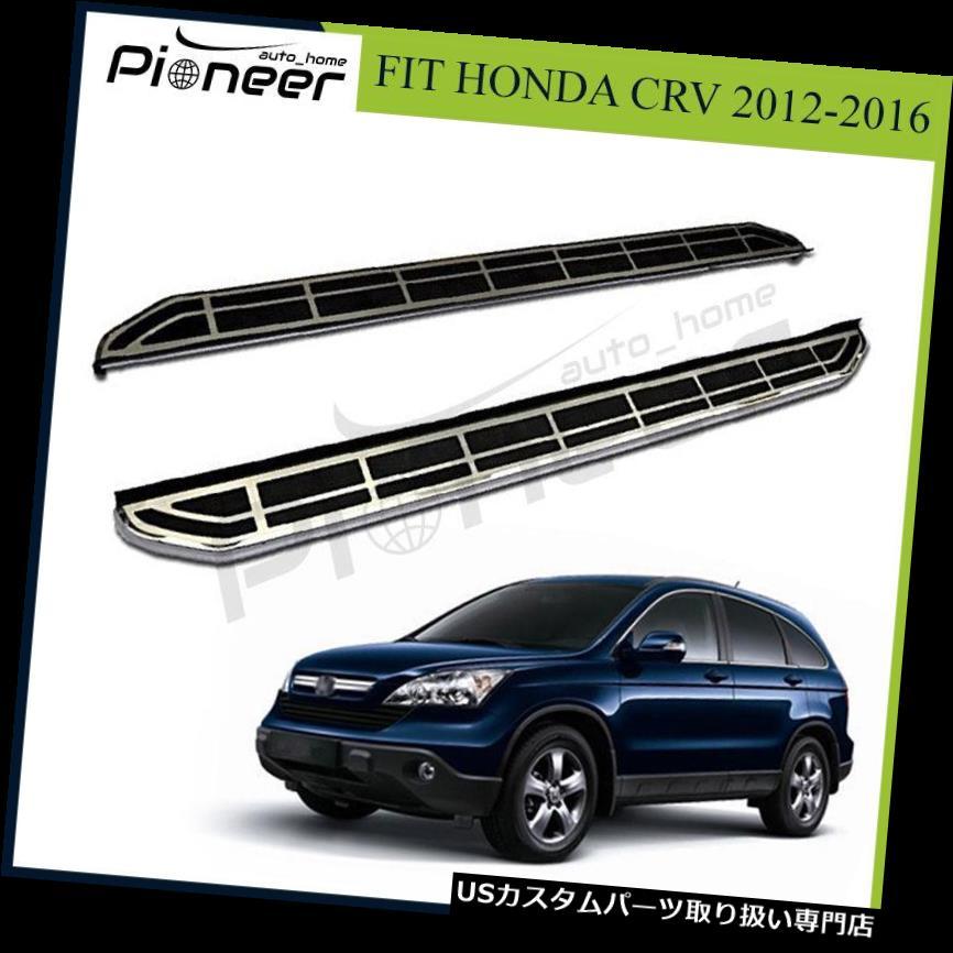 サイドステップ ホンダCRV CR-V 2012 -2016用サイドステップランニングボードナーフバーフィット Side Step Running Board Nerf Bar Fit for Honda CRV CR-V 2012 -2016