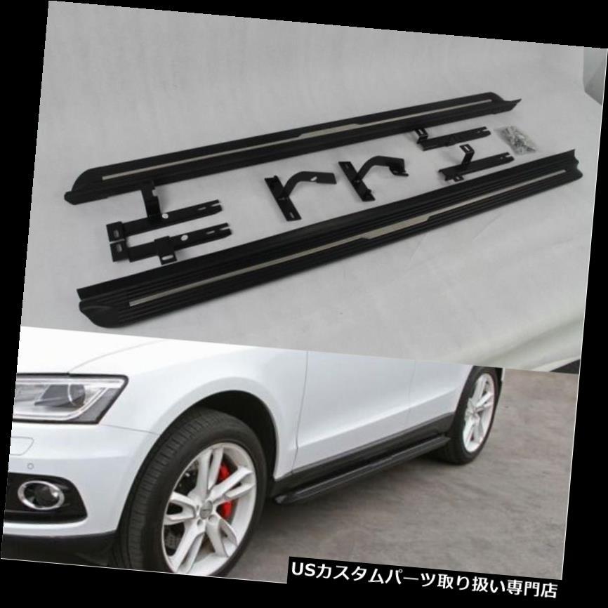 サイドステップ アルミサイドステップランニングボードNerf Bar iboard(フィット:AUDI Q5 2009-2016) Aluminum Side Step Running Board Nerf Bar iboard (Fit:AUDI Q5 2009-2016)