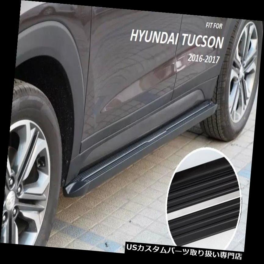 サイドステップ アルミサイドステップランニングボードNerfバー(フィット:ヒュンダイオールニューTUCSON 2016-2017) Aluminum Side Step Running Board Nerf Bar (fit:Hyundai All new TUCSON 2016-2017)