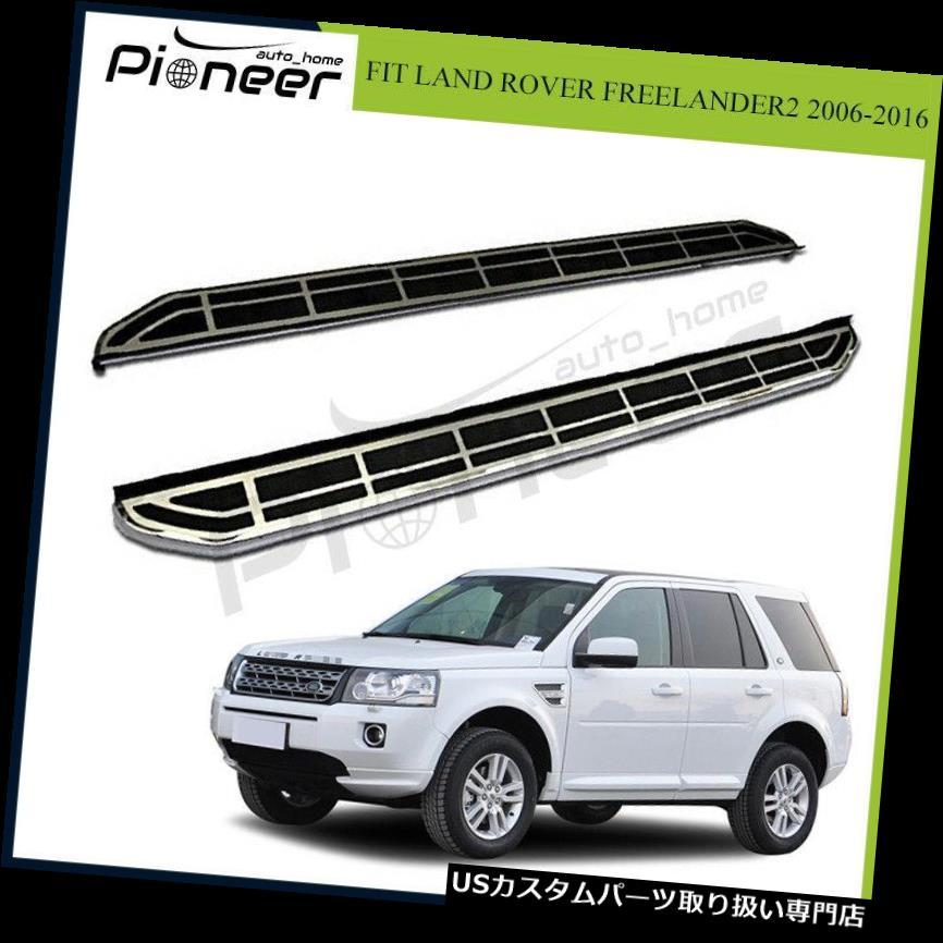 サイドステップ ランドローバーフリーランダー2 LR2 2012-2016用サイドステップランニングボードナーフバーフィット Side Step Running Board Nerf Bar Fit for Land Rover Freelander 2 LR2 2012-2016