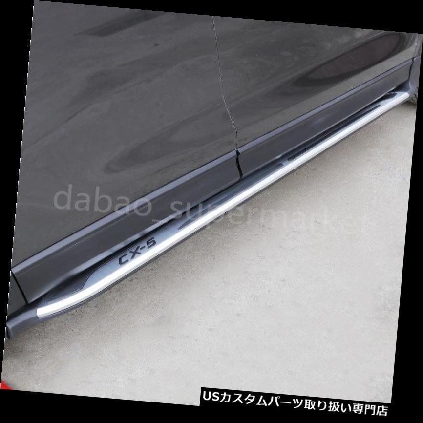 サイドステップ マツダCX-5 CX5 2017 2018ランニングボードアルミサイドステップナーフバー2本 Mazda CX-5 CX5 2017 2018 running board aluminium side step Nerf bar 2Pcs