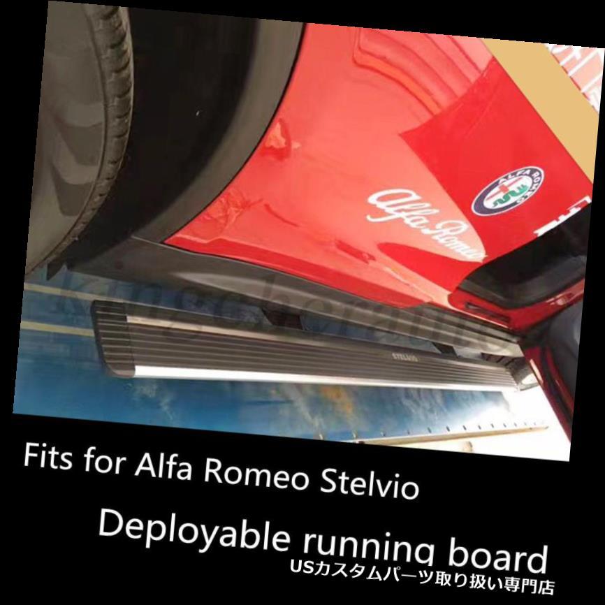 サイドステップ Alfa Romeo Stelvio 2017 2018に装着可能ランニングボードサイドステップNerfバー fits Alfa Romeo Stelvio 2017 2018 Deployable running board side step Nerf bar