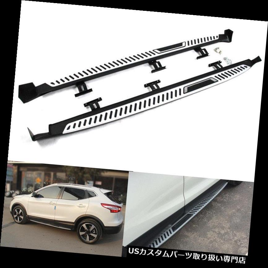 サイドステップ 日産Qashqai 2014-16サイドステップバーレールランニングボードNerfバー用穴あけなし For Nissan Qashqai 2014-16 Side Step Bar Rail Running Board Nerf Bar No Drilling