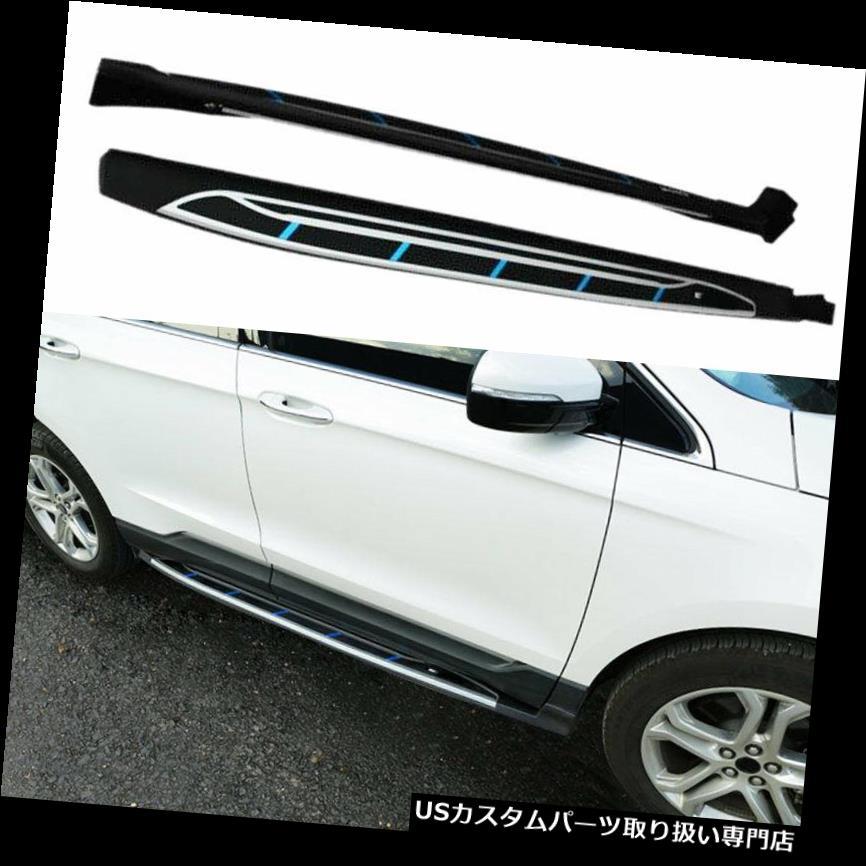 サイドステップ 左側+右側のステップランニングボードNerfバーペダルセットフォードエッジ2015-16用 Left+Right Side Step Running Board Nerf Bar Pedal Set For Ford Edge 2015-16