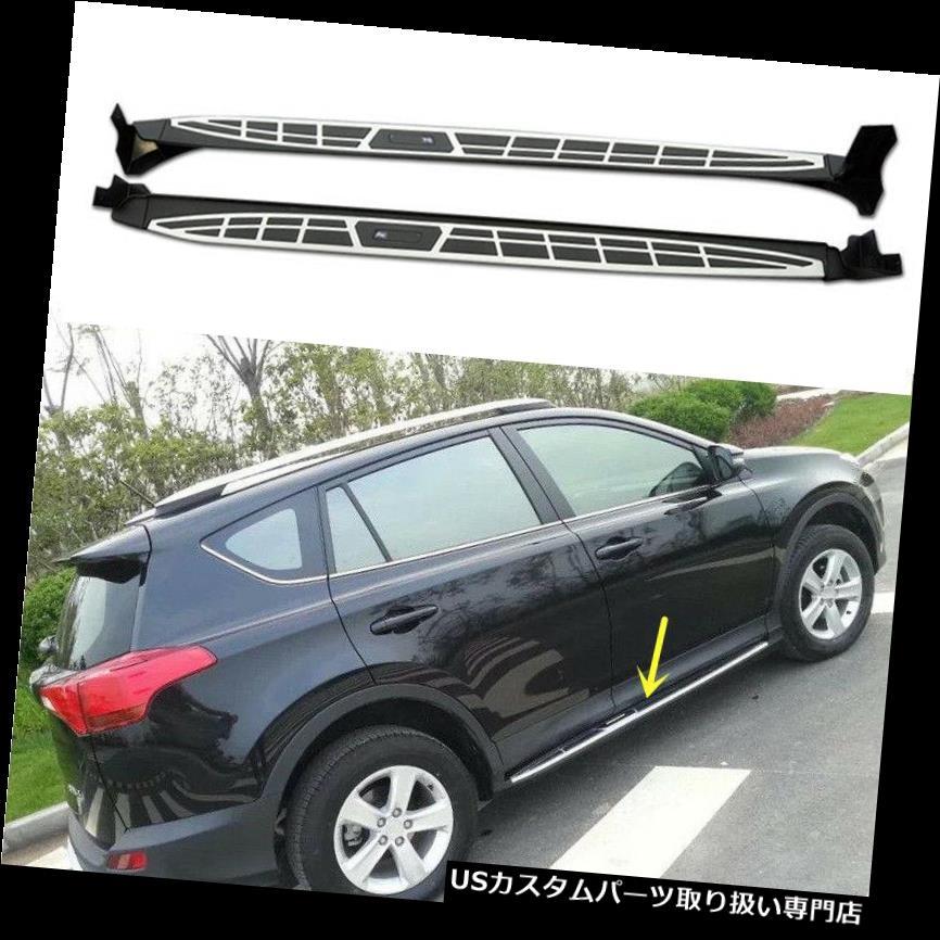 高級感 サイドステップ トヨタRAV-4 2013-2015車のサイドステップランニングボードNerfバーステップボード用」 Bar For Toyota RAV-4 Board 2013-2015 Toyota Car Side Step Running Board Nerf Bar Step Board