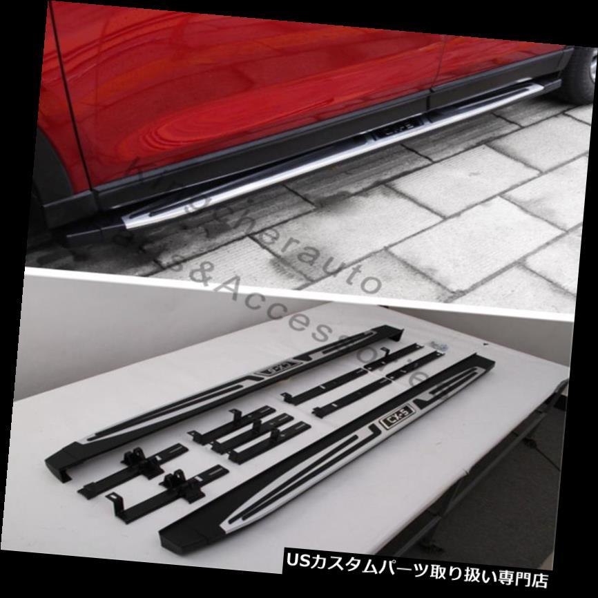 サイドステップ マツダCX-5 CX5 2017 2018ランニングボードサイドステップNerfバープロテクター用2個フィット 2Pcs fit for Mazda CX-5 CX5 2017 2018 running board side step Nerf bar protector