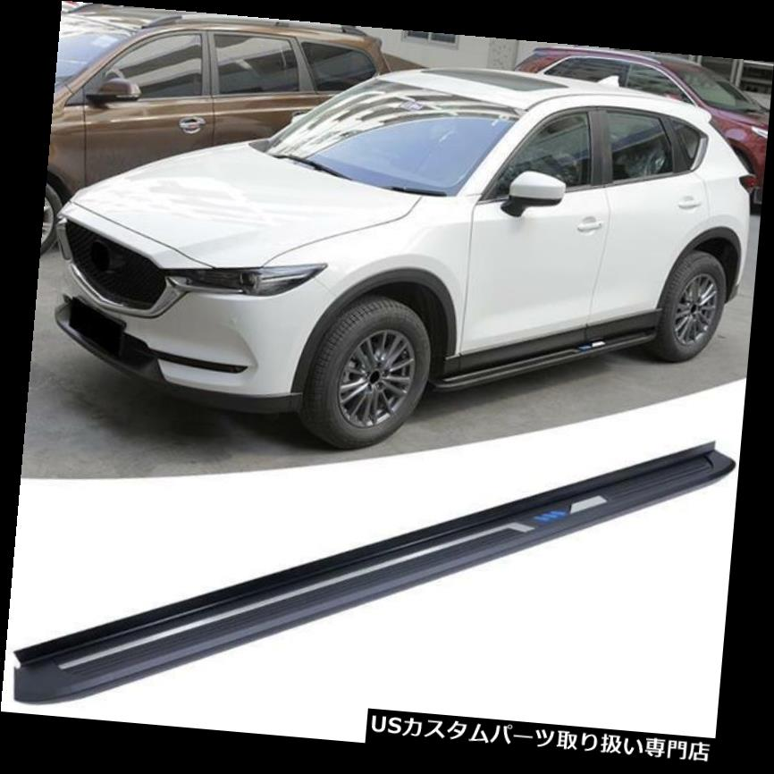 サイドステップ Mazda CX-5 CX5 2017 2018 2019ランニングボードNerfバー用サイドステップフィット Side Step Fit for Mazda CX-5 CX5 2017 2018 2019 Running Board Nurf Bar