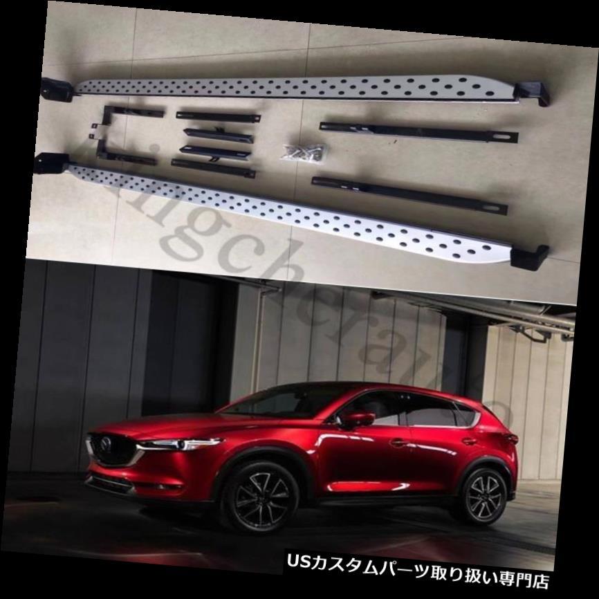 サイドステップ マツダCX-5 CX5 2017 2018アルミランニングボードNerfバーサイドステップ用2個フィット 2Pcs fit for Mazda CX-5 CX5 2017 2018 aluminium running board Nerf bar side step