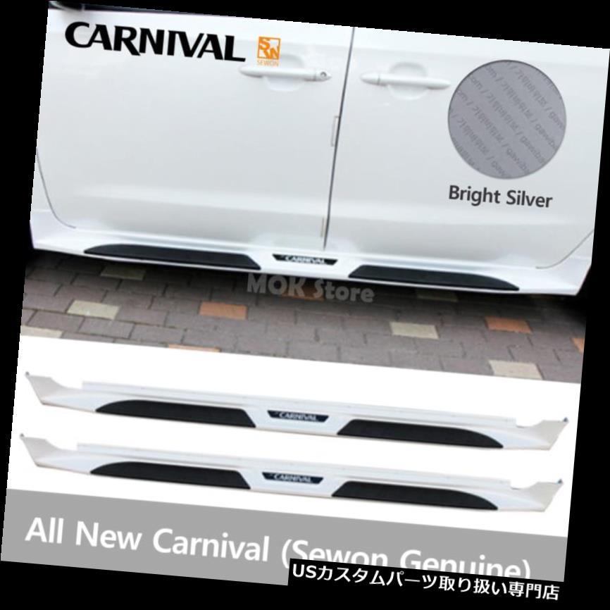 <title>車用品 バイク用品 >> パーツ 外装 買い物 エアロパーツ サイドステップ KIAセドナ - ブライトシルバーのためのすべての新しいカーニバルサイドステップナフバーランニングボード All New Carnival Side Step Nerf Bar Running Boards For KIA Sedona -Bright Silver</title>