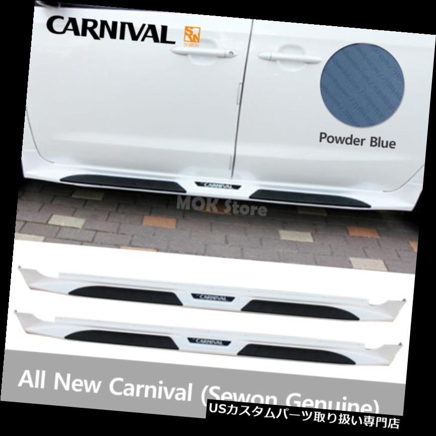 サイドステップ KIAセドナのためのすべての新しいカーニバルサイドステップナフバーランニングボード - パウダーブルー All New Carnival Side Step Nerf Bar Running Boards For KIA Sedona - Powder Blue