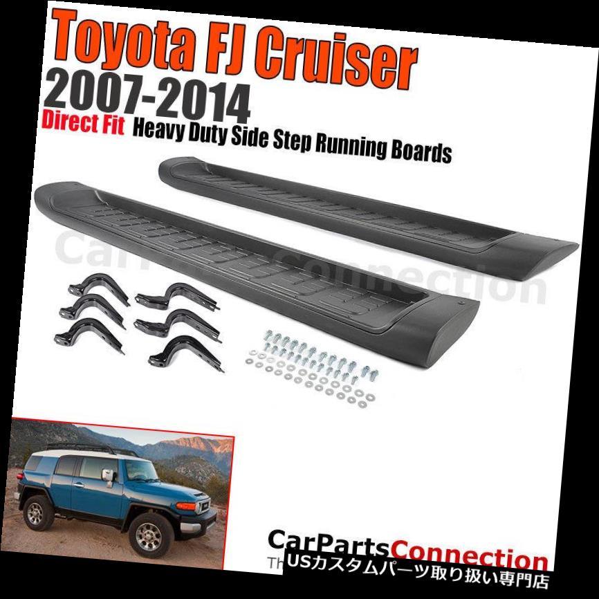 サイドステップ トヨタFJクルーザー07-14ランニングボードサイドステップナーフバーレールヘビーデューティブラック Toyota FJ Cruiser 07-14 Running Board Side Step Nerf Bar Rail Heavy Duty Black