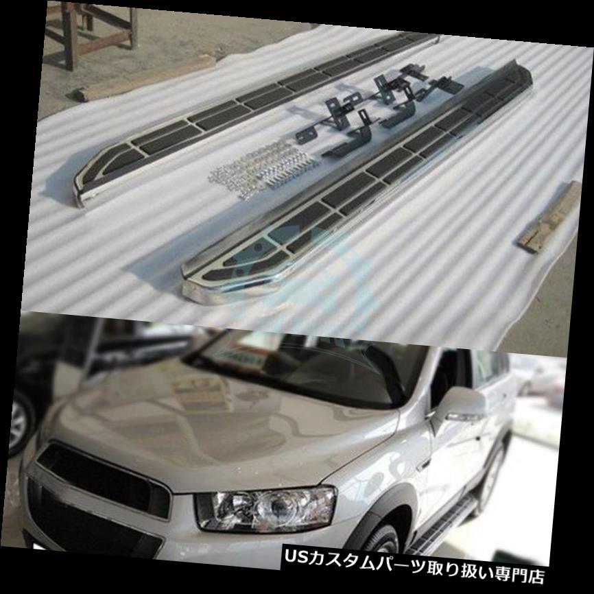 サイドステップ シボレーキャプティバ2007-16年のための車の踏み板のランニングボード車の側面ステップ Vehicle Footboard Running Boards Car Side Step For Chevrolet Captiva 2007-16
