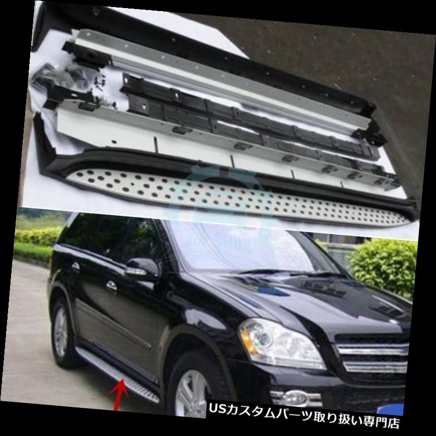 サイドステップ メルセデスベンツX164 Gl450 06-2012ラテラルランニングボードサイドステップナーフバー2 *用 For Mercedes Benz X164 Gl450 06-2012 Latera Running Boards Side Step Nerf Bar 2*