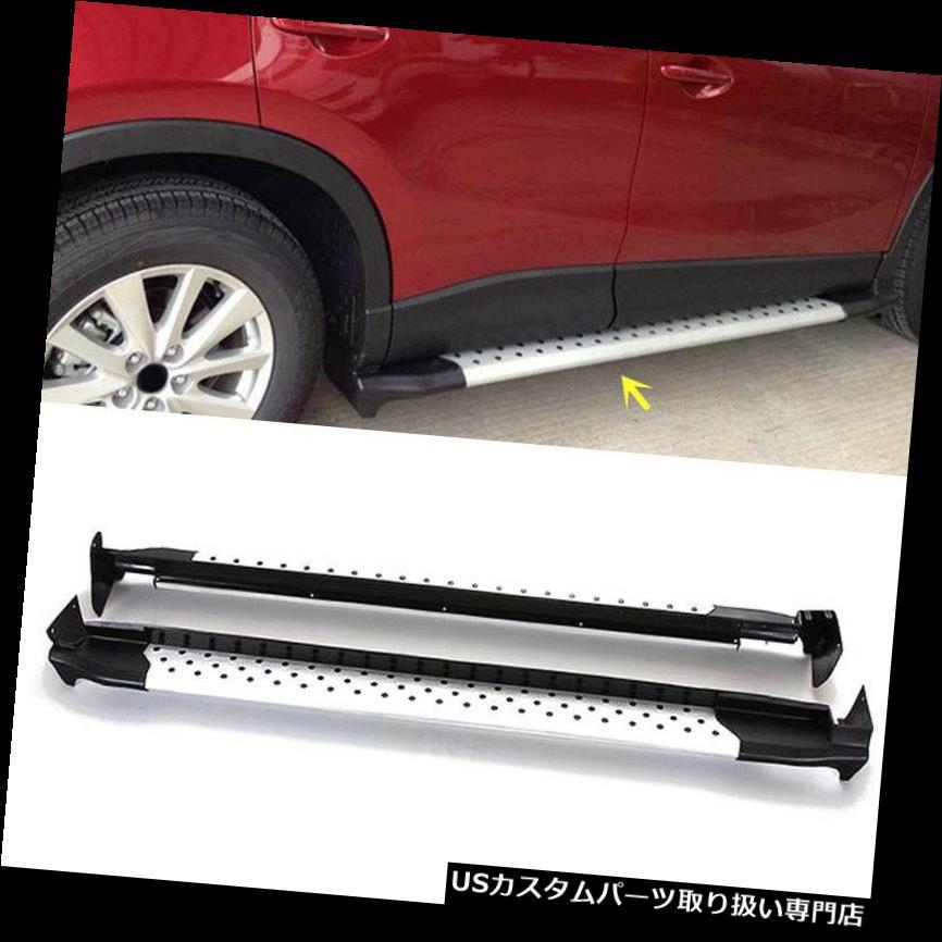 サイドステップ 1セット用マツダCX-5 2012-2016車両ランニングボードランニングボードフットペダル 1set For Mazda CX-5 2012-2016 Vehicle Running Boards Running Boards Foot Pedal