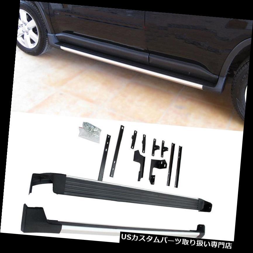 正規代理店 サイドステップ 日産エクストレイル2008-2013用AセットサイドステップフットボードNerfバーランニングボード Bars For Step Nissan X-Trail 2008-2013 Board A Set Side Step Foot Board Nerf Bars Running Board, 株式会社テム:7b8d7aec --- lucyfromthesky.com