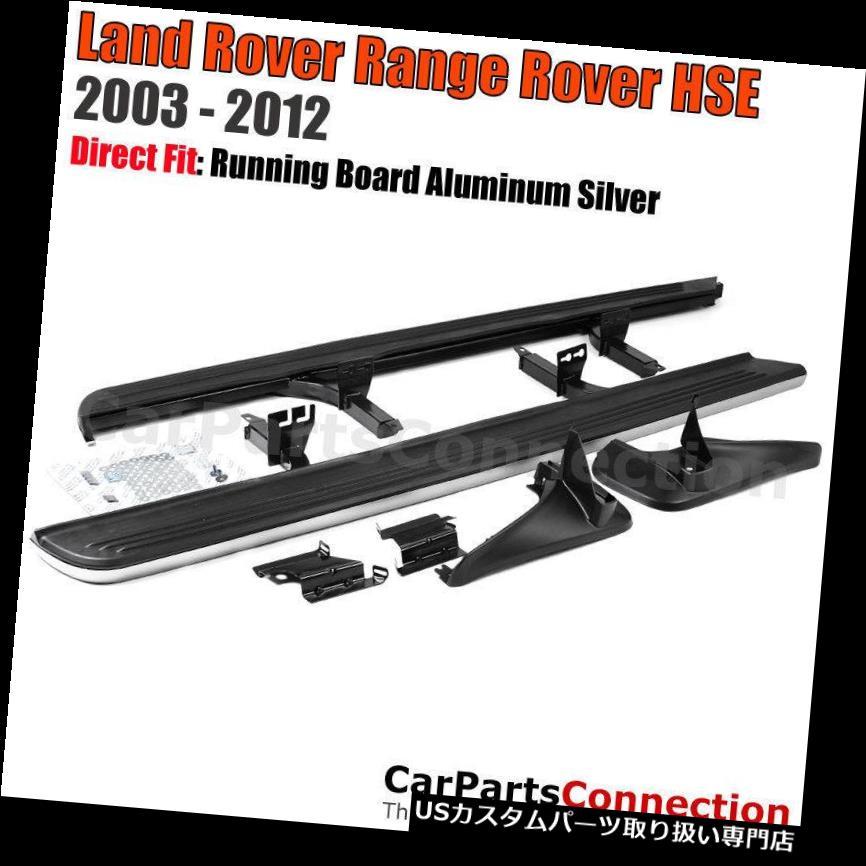 サイドステップ ダイレクトフィット03-12ランドレンジローバーHSE過給ランニングボードサイドステップ Direct Fit 03-12 Land Range Rover HSE Supercharged Running Boards Side Steps