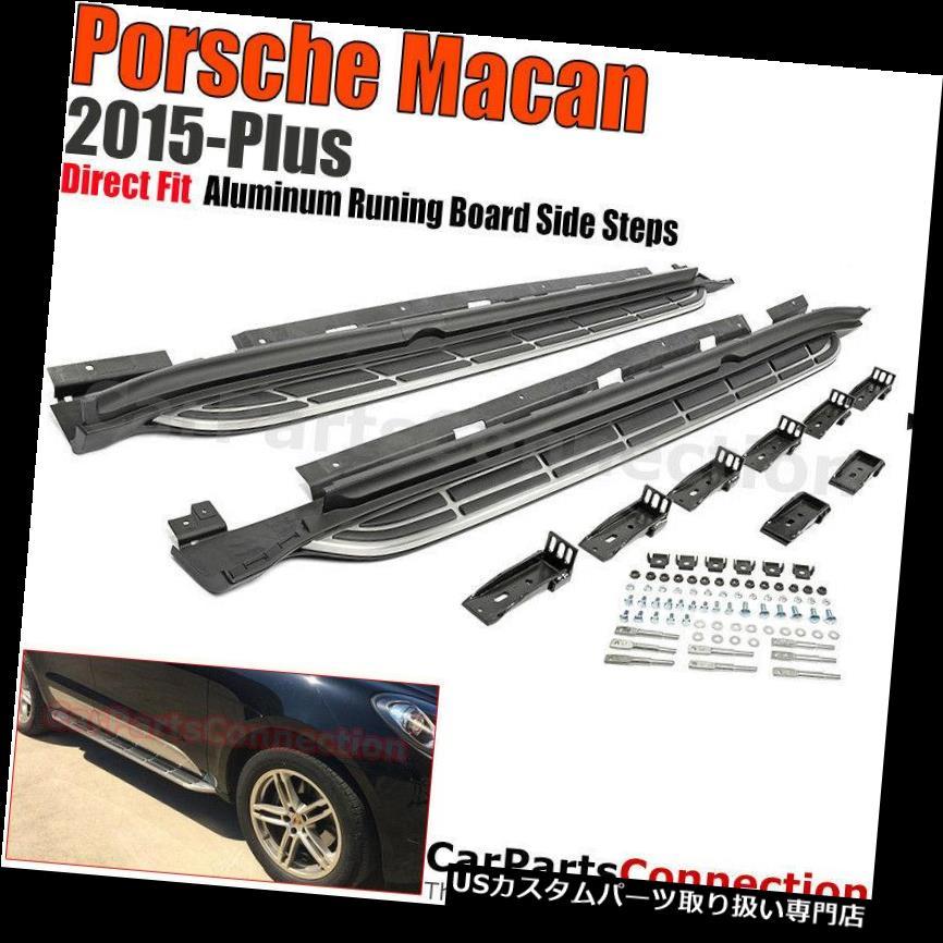 サイドステップ 2015-2019ポルシェマカンランニングボードサイドステップナーフバーアルミロッカーレール 2015-2019 Porsche Macan Running Board Side Step Nerf Bar Aluminum Rocker Rail
