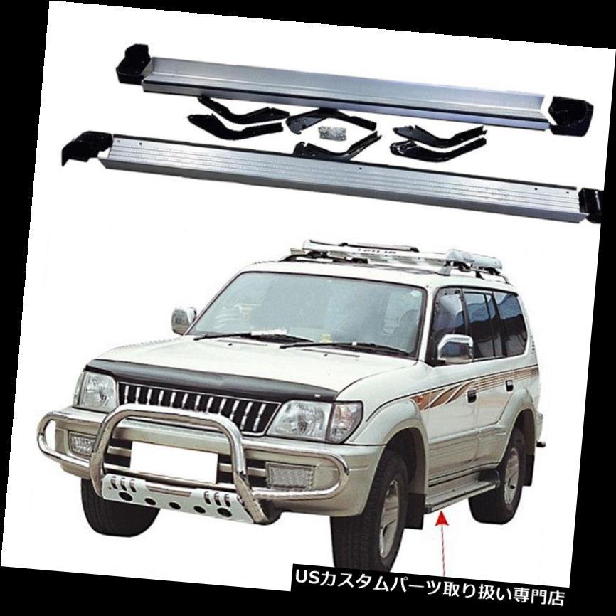 サイドステップ トヨタプラド1995-2002車のサイドステップランニングボードNerfバーフットペダル用 For Toyota Prado 1995-2002 Car Side Step Running Board Nerf Bar Foot Pedal