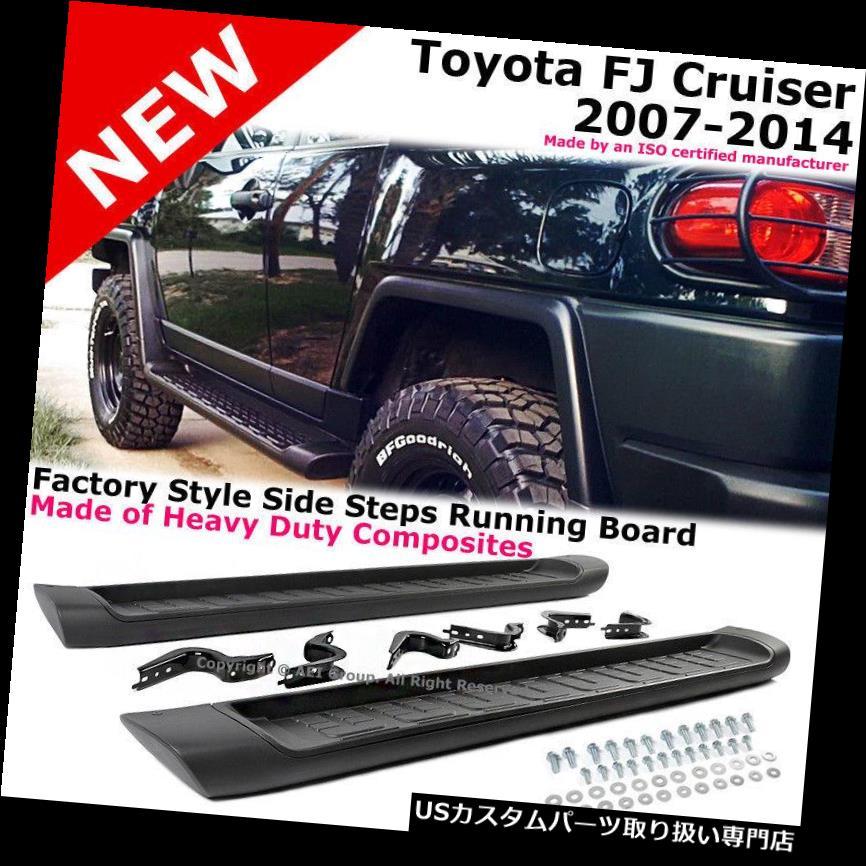 サイドステップ 07-14トヨタFJクルーザーランニングボードサイドステップナーフバーレールキットアルミブラック 07-14 Toyota FJ Cruiser Running Board Side Step Nerf Bar Rail Kit Aluminum Black
