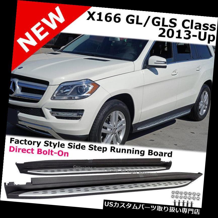 サイドステップ メルセデスGL& A GLS X166 2013-2018ランニングボードサイドステップアルミダイレクトボルトオン Mercedes GL & GLS X166 2013-2018 Running Board Side Step Aluminum Direct Bolt-On